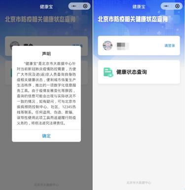 """北京市上线""""北京健康宝""""微信小程序 方便市民亮证出行"""