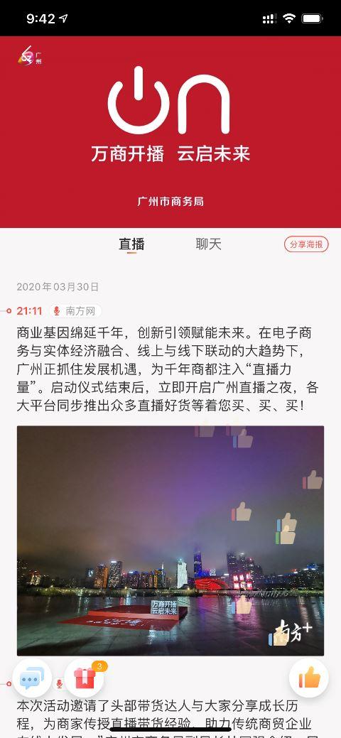 """微信小程序加入""""广州直播带货联盟"""""""